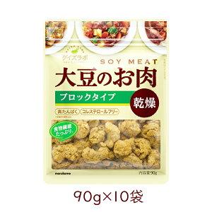 マルコメ ダイズラボ 大豆のお肉ブロック乾燥タイプ90g×10袋 フェイクミート 大豆 ビーガン対応【区分A】