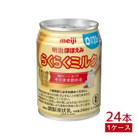 【賞味期限:2021年11月末】明治ほほえみ らくらくミルク240ml×24本 液体ミルク 調製液体乳 非常用 簡単 [100]