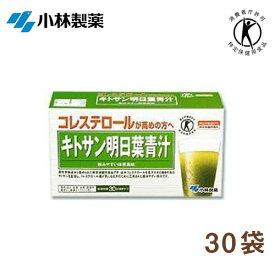 小林製薬 キトサン明日葉青汁 30袋 特定保健用食品【区分C】 nk