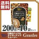【送料無料】スリムアップスリム 5種のナッツ&タイガーナッツスムージー 200g×10袋セット【配送区分A】nk
