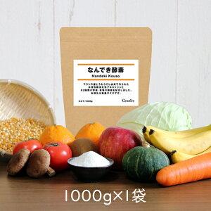 [あす楽]1食30円以下!フランス産 難消化性デキストリン!なんでき酵素 大容量 1kg(1kg×1袋 約133食分) 食物繊維 非遺伝子組み換え とうもろこし 送料無料 15cc計量スプーン付 水溶性食物繊維 粉