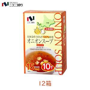ニコニコのり 北海道産オニオンスープ 12箱 玉ねぎ 粉末タイプ 血液サラサラ コンソメ【区分A】
