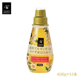 日新蜂蜜 純粋アルゼンチン&カナダ産はちみつ 400g×12本セット 風邪予防【区分A】 hs  夜はちみつでダイエット♪美肌・整腸にも