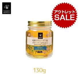 <アウトレット>日新蜂蜜 .純粋スウェーデン産クローバーはちみつ 130g ハチミツ 蜂蜜 クローバー【賞味期限:2020年12月2日】【区分A】
