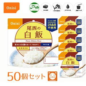 尾西食品 アルファ米(個袋タイプ1食)白飯 50個 5年保存 100%国産米 長期保存食 非常食 スプーン付き [120]