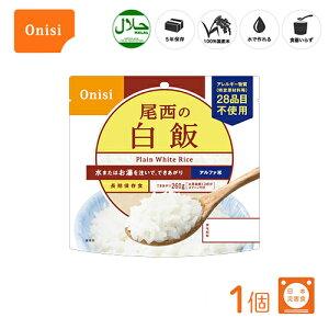 尾西食品 アルファ米(個袋タイプ1食)白飯 1個 5年保存 100%国産米 長期保存食 非常食 スプーン付き [mb]