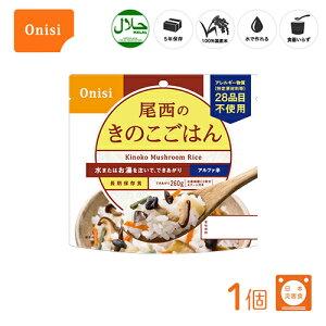 尾西食品 アルファ米(個袋タイプ1食) きのこごはん 1個 5年保存 100%国産米 長期保存食 非常食 スプーン付き [mb]