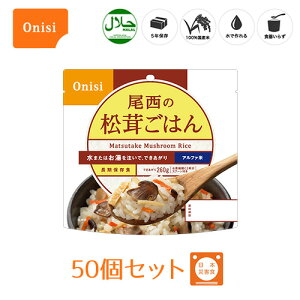 尾西食品 アルファ米(個袋タイプ1食)松茸ごはん 50個 5年保存 100%国産米 長期保存食 非常食 スプーン付き [120]