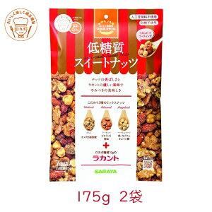 サラヤ ロカボスタイル 低糖質スイートナッツ175g 2袋 ミックスナッツ 羅漢果 糖質コントロール ロカボ【区分A】