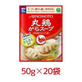 味の素 丸鶏がらスープ 50g袋×20袋セット【区分C】 hs