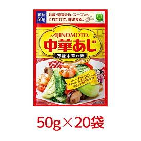 味の素 中華あじ 50g袋×20袋セット【区分C】 hs