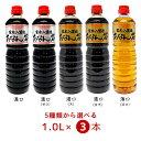 【3本セット】 霊水入醤油 あなん谷 1.0L <濃口・濃口(甘口)・濃口(天)・薄口> 選べる3本セット 穴の谷の霊水 あな…