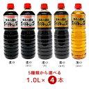 【4本セット】 霊水入醤油 あなん谷 1.0L <濃口・濃口(甘口)・濃口(天)・薄口> 選べる4本セット 穴の谷の霊水 あな…