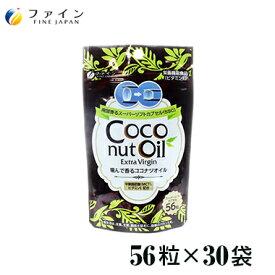 ファイン ココナツオイル スーパーソフトカプセル 56粒×30袋セット【区分C】 hs