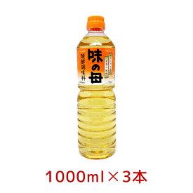 味の母 1000ml 3本セット お酒・みりん 発酵調味料 味の一醸造 1L ペットボトル 新生活 手料理 自炊 料理酒【区分A】 hs