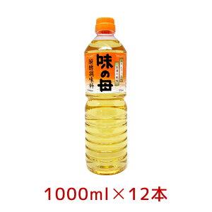 味の母 1000ml 12本セット お酒・みりん 発酵調味料 味の一醸造 1L ペットボトル 新生活 手料理 自炊 料理酒【区分Y】 hs
