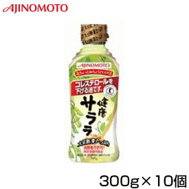 Jオイル 味の素 健康サララ 300g×10個入 特定保健用食品(トクホ)【区分C】 hs