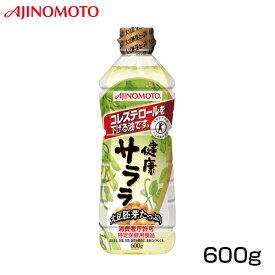 Jオイル 味の素 健康サララ 600g 特定保健用食品(トクホ)【区分C】 hs