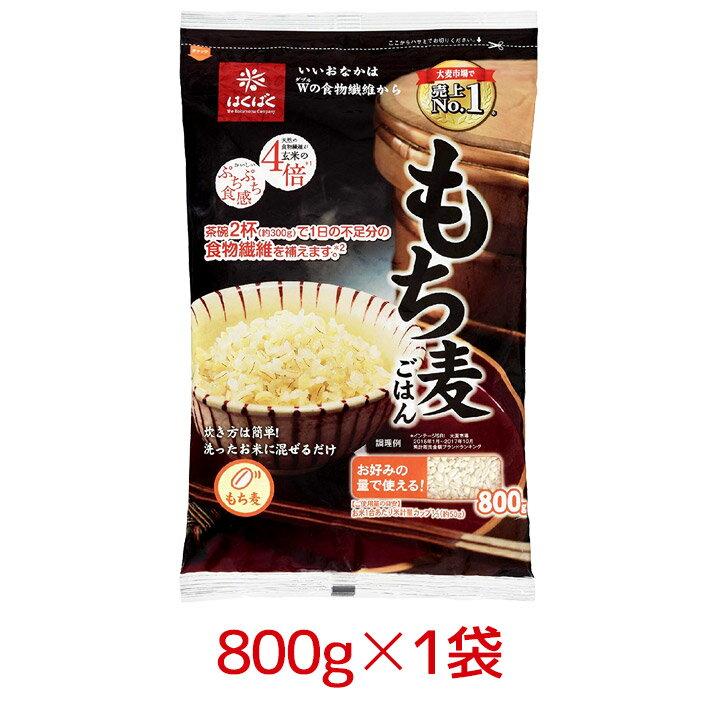 はくばく もち麦ごはん 800g 大容量 チャック付!お好みの量で使えます ダイエット 食物繊維 便秘【全国メール便送料無料】hs YP