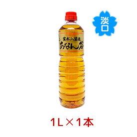 飯田醤油 あなん谷薄口醤油 1L 穴の谷の霊水 あなんたん 富山 醤油 調味料【区分C】 hs