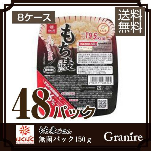 【送料無料・8ケース】はくばく もち麦ごはん 無菌パック 150g×48パック 【区分C】 hs [北海道・沖縄へは追加料金]