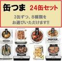 K&K 缶つま 選べる24缶アソートセット!! 3缶ずつ8種類をお選びください!! 【配送区分A】hs