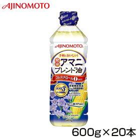 味の素 アマニブレンド油 600g×20本セット【区分C】 hs