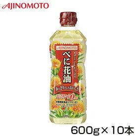 味の素 べに花油 600g×10本セット【区分C】 hs