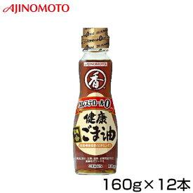 味の素 健康調合ごま油 160g×12本セット【区分C】 hs