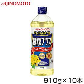 味の素 さらさらキャノーラ油健康プラス 910g×10本セット【区分C】 hs
