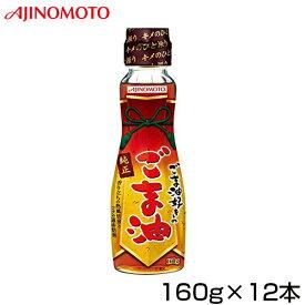 味の素 ごま油好きのごま油 160g×12本セット【区分C】 hs