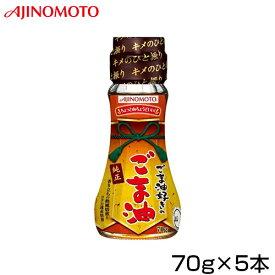 味の素 ごま油好きのごま油 70g×5本セット【区分C】 hs