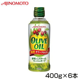 味の素 オリーブオイル 400g×6本セット【区分C】 hs