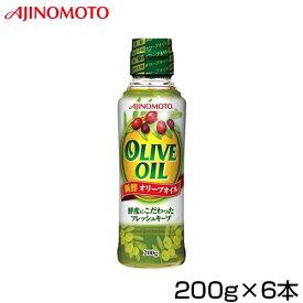 味の素 オリーブオイル 200g×6本セット【区分C】 hs
