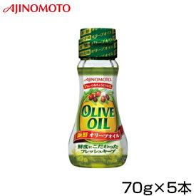 味の素 オリーブオイル 70g×5本セット【区分C】 hs