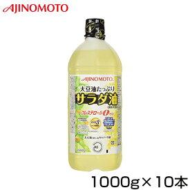 味の素 大豆油たっぷりサラダ油 1000g×10本セット【区分C】 hs