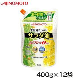 味の素 大豆油たっぷりサラダ油 400gパウチ×12袋セット【区分C】 hs
