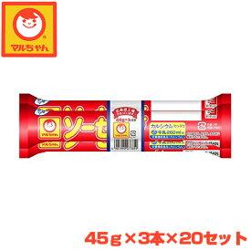 マルちゃん ソーセージ MS3本束 45g×3×20セット【区分C】 hs