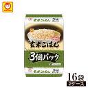 【送料無料】東洋水産 マルちゃん 玄米ごはん 160g 3個パック×16セット 2ケース【区分C】 hs [北海道・沖縄へは追加…