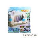 洗濯 カバー 花粉 紫外線 PM2.5 ほこり 黄砂 UVカット フォーラル 洗濯日和ネクスト 1個 (送料無料)(区分C)[北海道・…