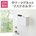 山崎実業 マグネットマスクホルダー タワー ホワイト 収納 マスク入れ ボックス BOX 箱 1個 【送料無料】【区分A】[北…