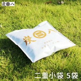 炭八 二重小袋×5袋 出雲カーボン 700ml スマート小袋の増量版! 調湿木炭 結露/湿気/脱臭 防カビ【区分A】