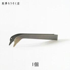 高澤ろうそく ろうそく消し あひる 1個 火消し 芯切りばさみ 芯切りはさみ 真鍮 ろうそく消し ローソク 和ろうそく あひる JAPAN お土産 能作 日本製 mb
