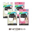 ビースタイル 10袋セット 立体タイプ マスク 7枚入 <ふつう/小さめサイズ> <ピンク/ホワイト/ミックス> be-style …