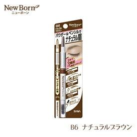 【メール便送料240円】 サナ ニューボーン ダブルブロウEX N B6 ナチュラルブラウン to mb