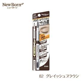 【メール便送料240円】 サナ ニューボーン ダブルブロウEX N B2 グレイッシュブラウン to mb