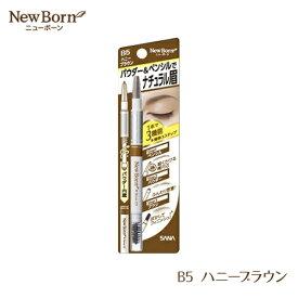 【メール便送料240円】 サナ ニューボーン ダブルブロウEX N B5 ハニーブラウン to mb