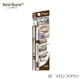 【メール便送料240円】 サナ ニューボーン ダブルブロウEX N B7 マロンブラウン to mb