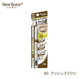 【メール便送料240円】 サナ ニューボーン ダブルブロウEX N B8 アッシュブラウン to mb