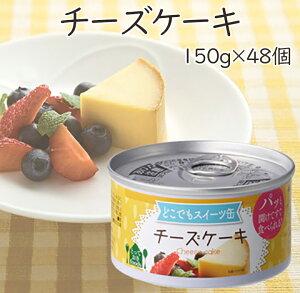 トーヨーフーズ どこでもスイーツ缶 チーズケーキ 150g 48個 缶詰 スイーツ缶詰 ケーキ 非常食 備蓄 防災 [区分A]
